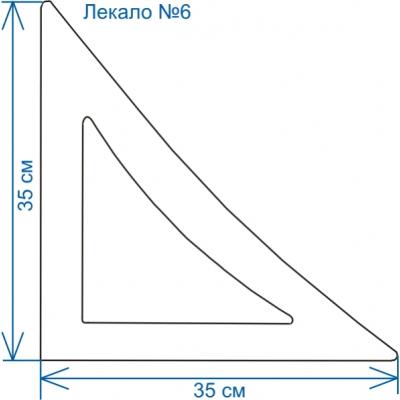 Лекало треугольник малый